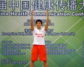 第九届中国健康传播大会