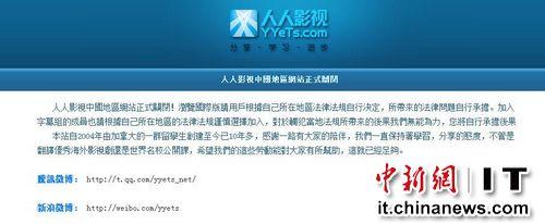 中新网11月25日电今日,人人影视宣布,YYeTs中国地区网站正式关闭。