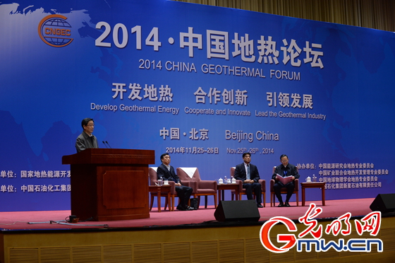 """11月25-26日,中国首届地热论坛""""2014中国地热论坛""""在北京举办"""