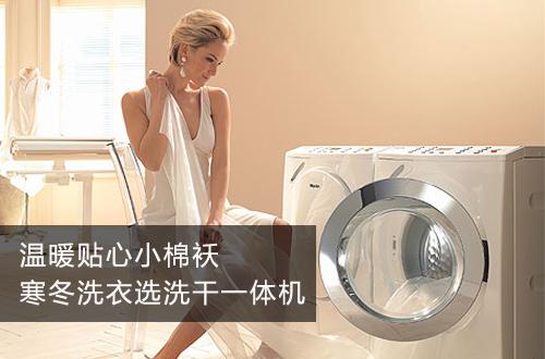 下面,小编就为大家推荐几款洗干一体机产品,让您在寒冷冬季里意也能有干爽舒适的衣物,一起来看看吧。