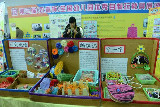 800余件作品亮相第三届全国幼儿园优秀自制玩教具展评