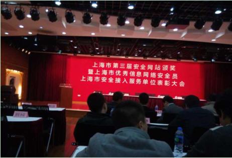 世界工厂网蝉联上海市AAA级安全网站称号