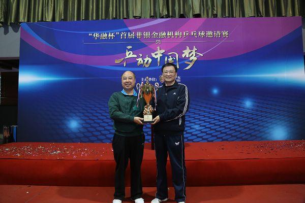 中国银行业监督管理委员会副主席郭利根夺得华融杯