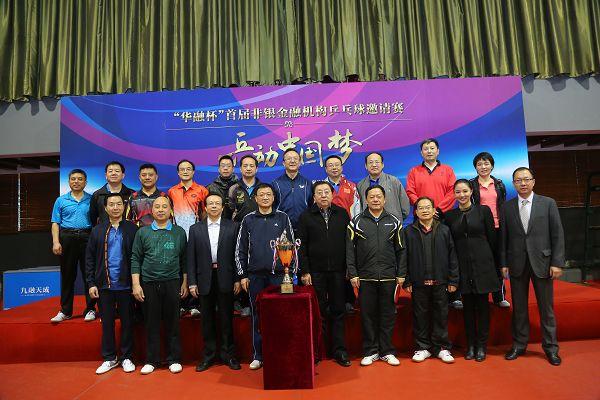 """""""华融杯""""首届非银金融机构乒乓球邀请赛全体参赛选手"""
