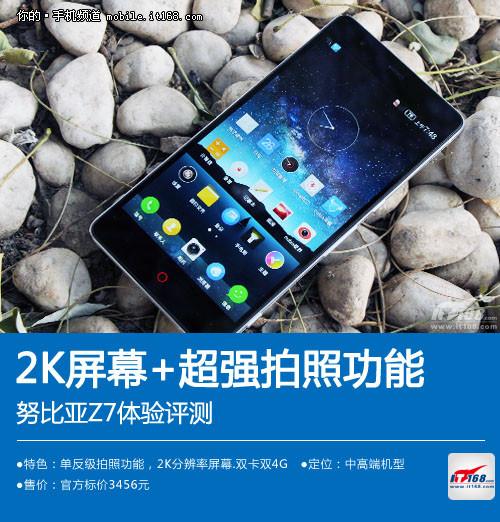 2K屏幕+超强拍照功能 努比亚Z7体验评测