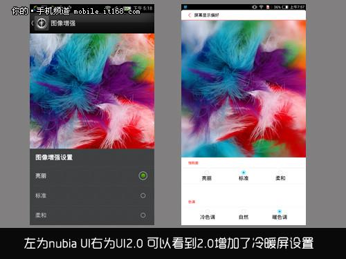 扁平化UI 努比亚X6系统评测