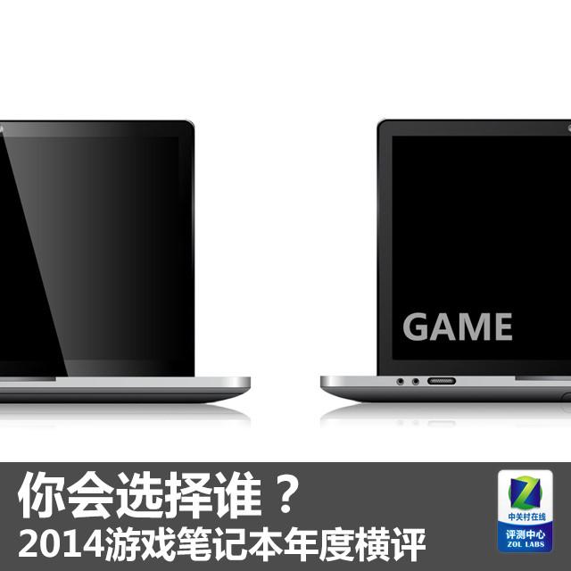 你会选择谁?2014游戏笔记本年度横评