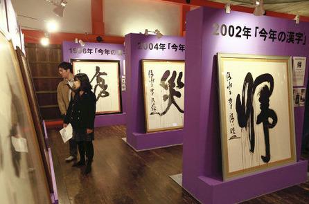 """京都清水寺举行""""汉字反映的20年世态展""""。"""