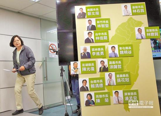 """图为台湾""""地方选举""""后,民进党党部公布当选名单,民进党主席蔡英文从立板边走过。《中国时报》"""