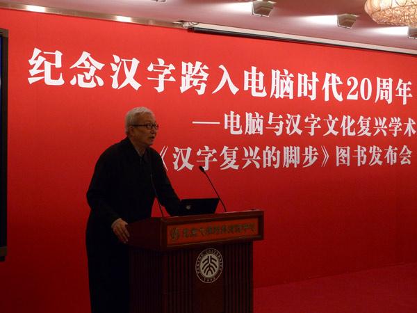 北京大學計算機中心張興華主任致辭圖片