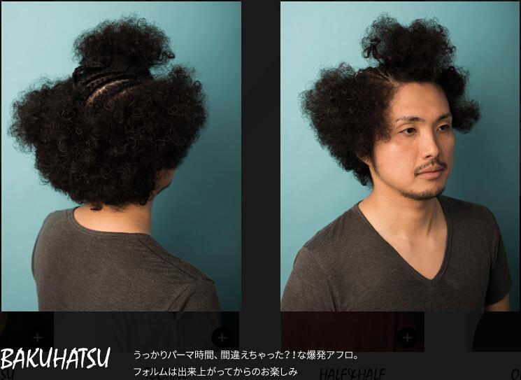 发型 扒皮吧 百度贴吧   组图 日本奇葩理发店 非主流发型免