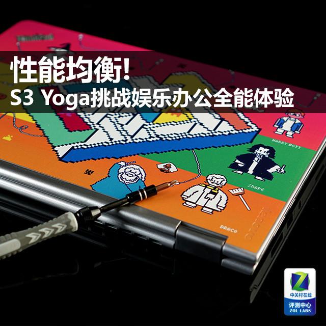 性能均衡 S3 Yoga挑战娱乐办公全能体验
