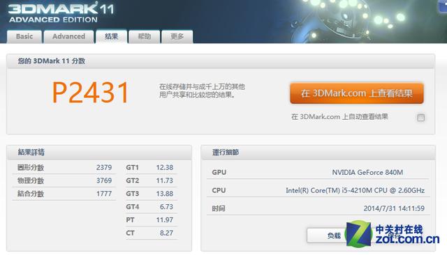标压i5芯配840M 宏�E5-572G笔记本评测