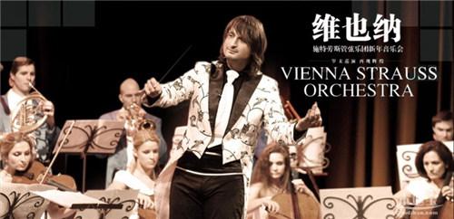 施特劳斯管弦乐团新年来华 穿传统服饰奉献演出