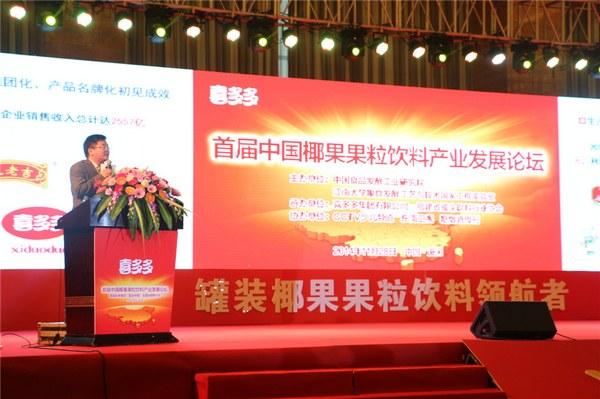 广东省农业科学院肖更生教授报告