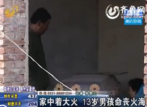 济阳村民家中发生火灾,13岁脑瘫男孩命丧火海(视频截图)