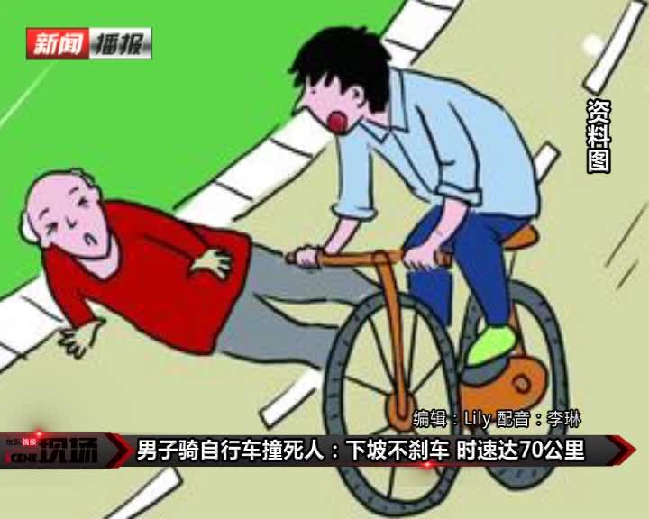 少年骑自行车撞人致死逃逸 两天后投案自首