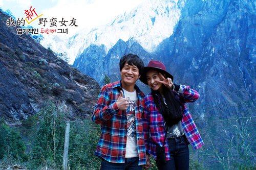 《我的新野蛮女友》云南丽江拍摄 历险之旅难忘【点击查看高清组图】