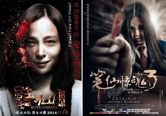 驳回北京泽西年代和北京星河联盟影业(《笔仙惊魂3》出品公司)的全部