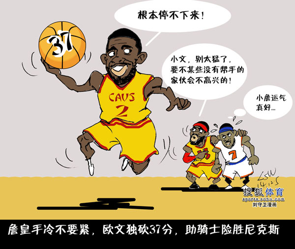 NBA帮手:詹皇手冷还有欧文安东尼无漫画郁闷简沐漫画图片