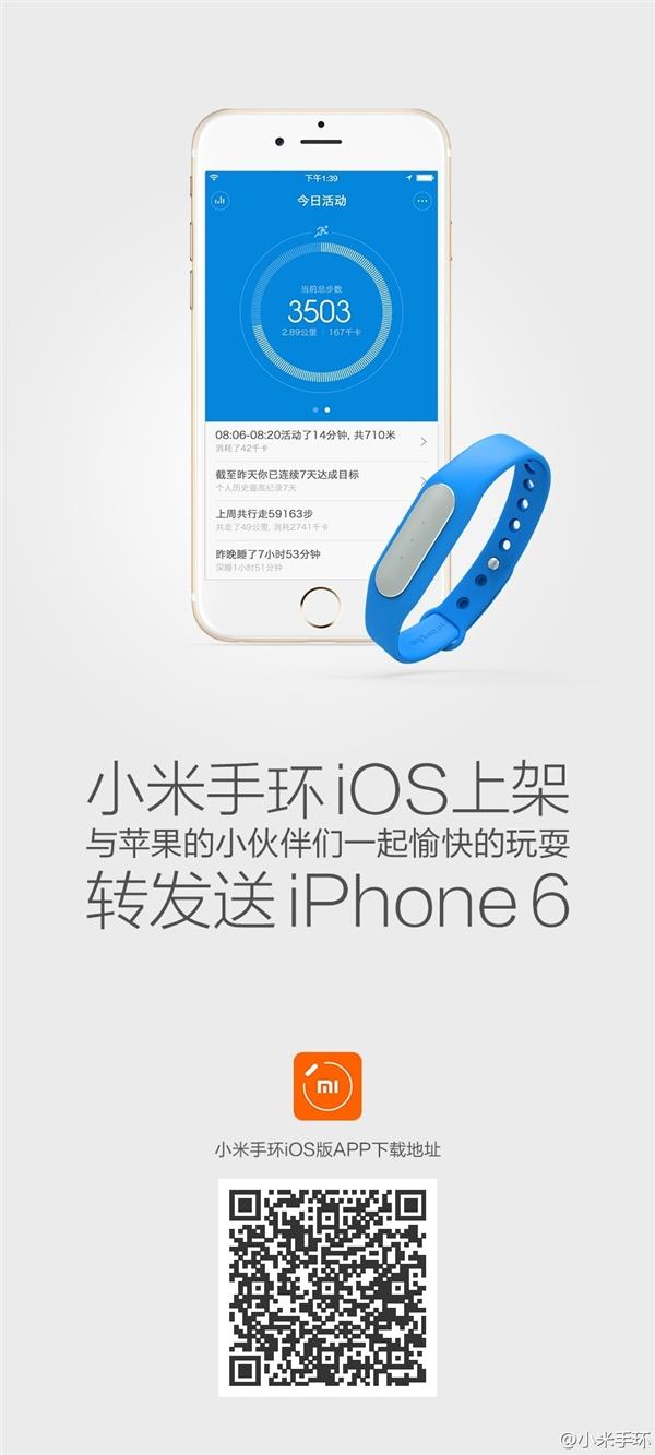iPhone终于能用小米手环了