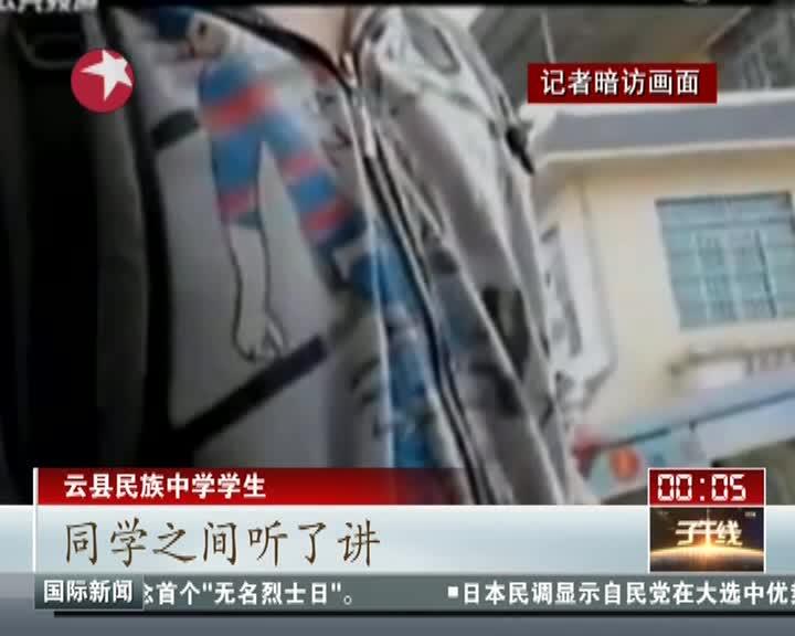 云南初中女生遭性侵案:校长等4人被停职在线观