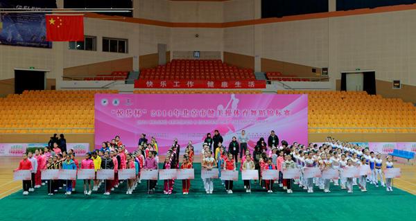 悦芬杯2014北京健美操体育舞蹈锦标赛开幕2018年v体育世锦赛73公斤级图片