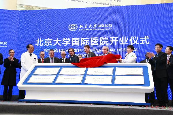 北京大学国际医院正式开业