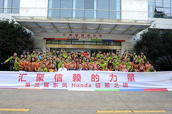 汇聚信赖的力量 第3届东风Honda信赖之旅