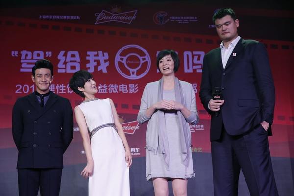 在2014年百威理性饮酒公益微电影全球首映礼上姚明及陆毅闪亮出场