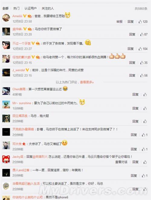 自2013年10月5日,马云的新浪微博就一直没有更新.
