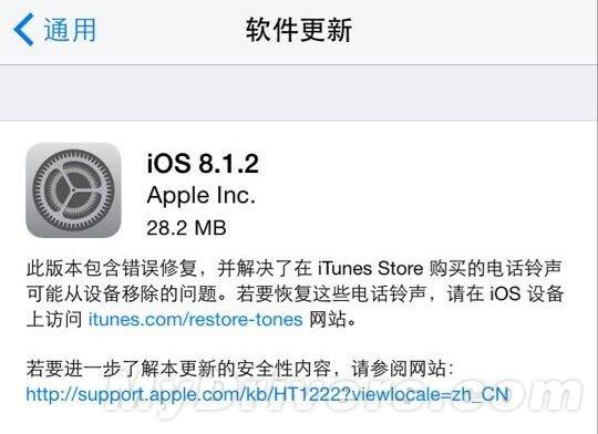 iOS 8.1.2突然发布:拯救失落的铃声