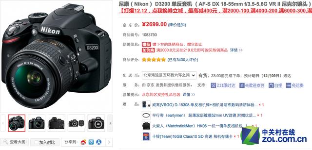 双12好价来袭 近期京东超值相机推荐