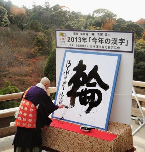 """资料图:2013年""""轮""""当选日本年度。"""