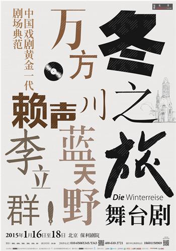 舞台剧《冬之旅》海报