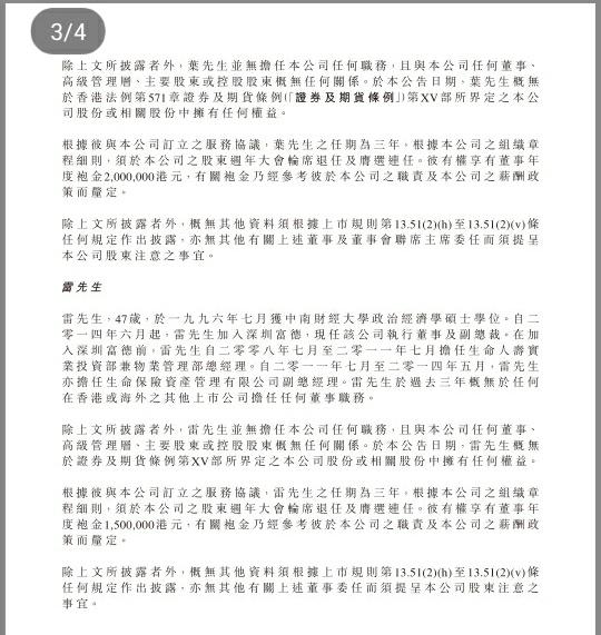 重磅!郭英成辞佳兆业董事主席 生命人寿股东接任