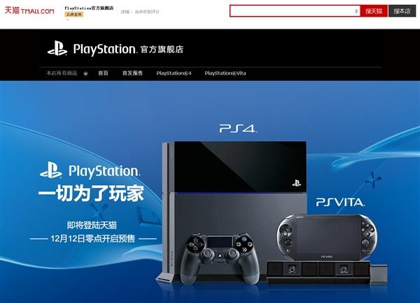 国行PS4/PS Vita上架!