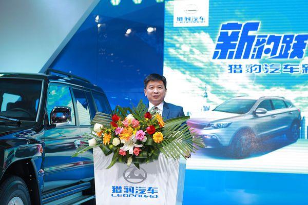 长丰集团总经理助理、猎豹汽车销售负责人姚志辉先生在猎豹汽车 新豹跃心飞跃 新闻发布会 致辞