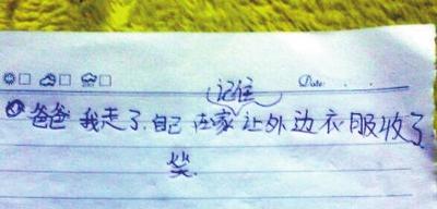 每次笑笑离家或去县城上学时,都会给爸爸留下小纸条。