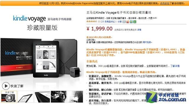 亚马逊Kindle Voyage正式入华