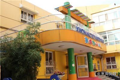 海淀区立新幼儿园_北京最好的120家幼儿园名单-搜狐教育