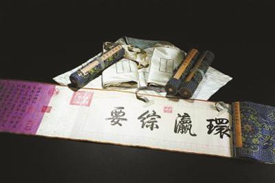 这组乾隆皇帝游览北海公园白塔山后书写的手卷共五卷,包括《白塔山