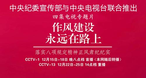 中纪委专题片将播倪发科万庆良付晓光等人奢靡