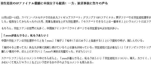 日本媒体报道截屏