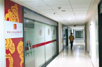 昨天,位于西安高新区某高等写字楼的西安亿道纸业有限公司办公室,内里已搬空。新京报记者 安钟汝 摄