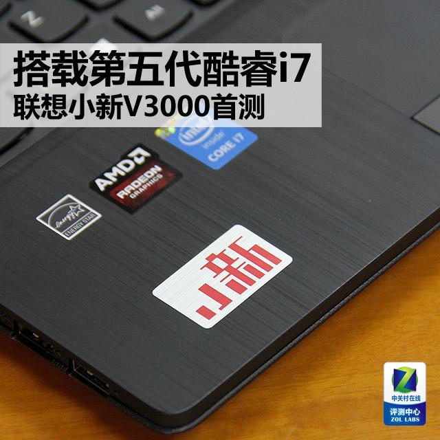 搭载第五代酷睿i7 联想小新V3000首测