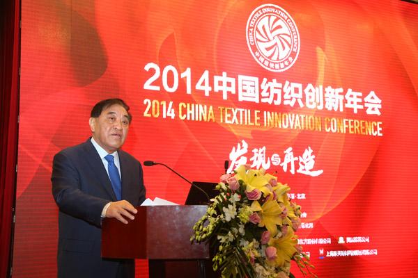 中国纺织工业联合会会长王天凯作致辞