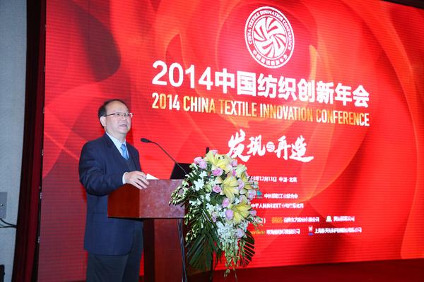 主题大会主持人:中国纺织工业联合会副会长高勇