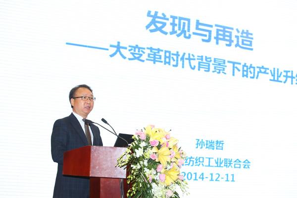 中国纺织工业联合会副会长孙瑞哲