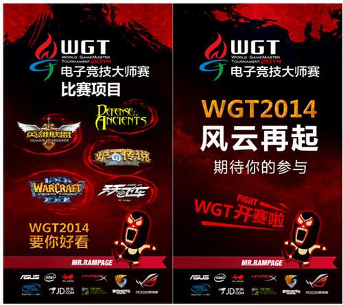 WGT2014决赛门票火热订购中